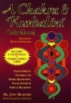 Chakra and a Kundalini Workbook